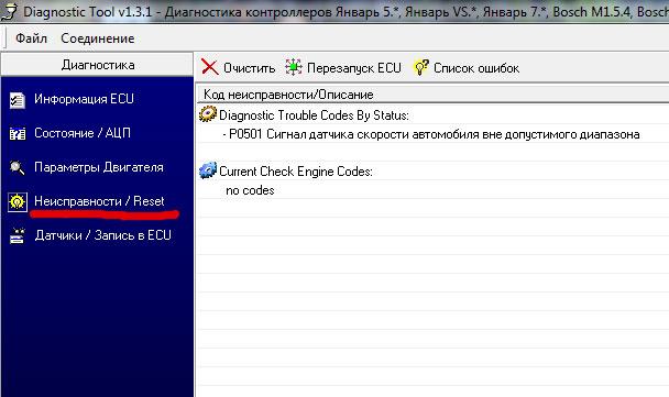 окно ошибок diagnostic-tool