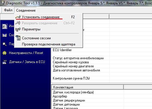 подключение diagnostic-tool