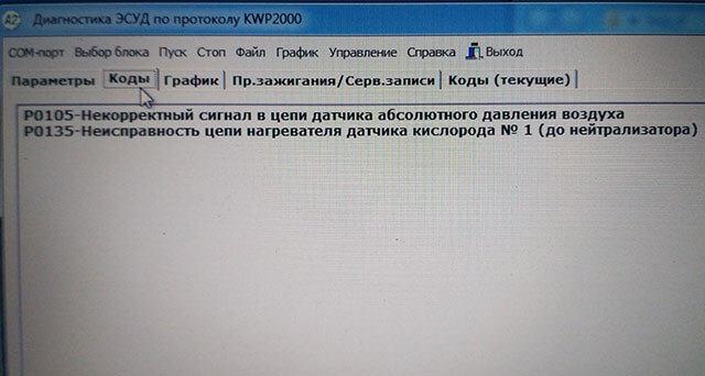 ошибка p0105