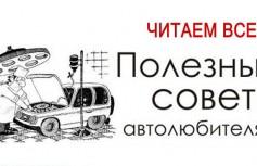 лайфхаки автолюбителей