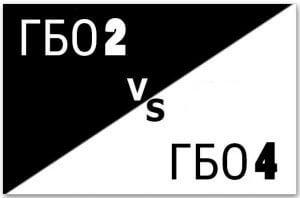 отличия гбо2 от гбо4