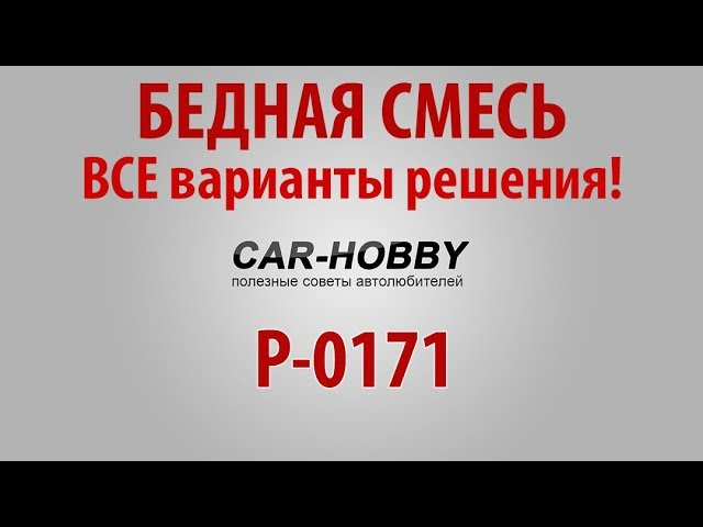 ошибка 0171 бедная смесь
